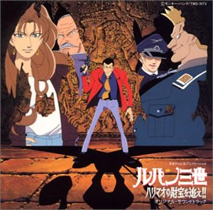 Lupin III Harimao no Zaiho o oe! TV Special Original Soundtrack CD cover