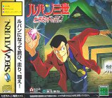 Lupin III: Sage of the Pyramid box cover
